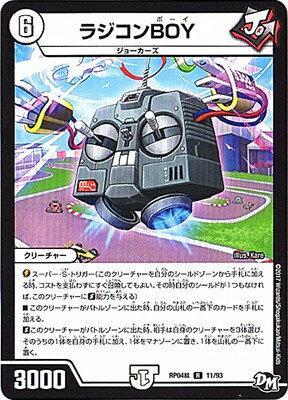 デュエルマスターズ/DMRP-04裁/11/R/ラジコンBOY