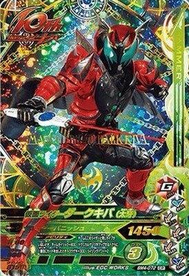 Kamen Rider dark kiva 4 BM4-072 CP