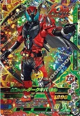 Kamen Rider dark kiva 4 BM4-073 CP
