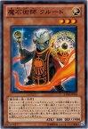 遊戯王 第7期 EXP4-JP024 魔石術師 クルード
