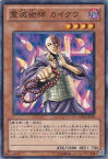 遊戯王 第7期 GS03-JP002 霊滅術師 カイクウ