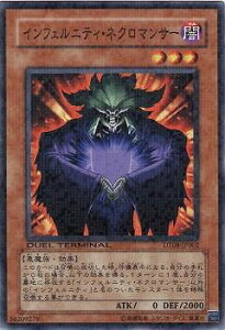 遊戯王 第6期 DT08-JP002 インフェルニティ・ネクロマンサー