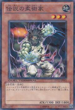 遊戯王 第7期 DT12-JP012 伝説の柔術家