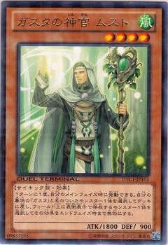 遊戯王 第8期 DTC1-JP101 ガスタの神官 ムスト R画像