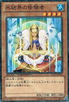 遊戯王/第8期/DTC2-JP016 氷結界の修験者