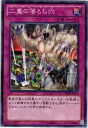 遊戯王 第8期 DE02-JP105 二重の落とし穴