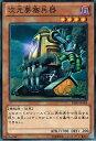 遊戯王 第8期 DE03-JP089 次元要塞兵器