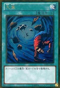 トレーディングカード・テレカ, トレーディングカード  8 GDB1-JP014