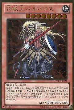 トレーディングカード・テレカ, トレーディングカード  8 GDB1-JP021