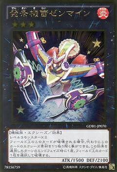 トレーディングカード・テレカ, トレーディングカード  8 GDB1-JP070