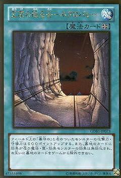 トレーディングカード・テレカ, トレーディングカード  8 GDB1-JP073