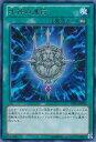 遊戯王 第8期 DP15-JP024 水神の護符 R