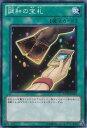 遊戯王 第7期 DP10-JP019 調和の宝札