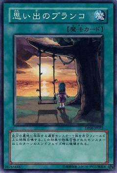 遊戯王 第5期 DP06-JP022 思い出のブランコ