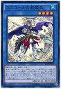 遊戯王 第9期 SPTR-JP016 ユニコールの影霊衣