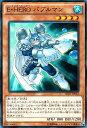 遊戯王 第9期 SD27-JP012 E・HERO バブルマン