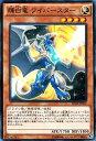 遊戯王 第9期 SD28-JP022 輝白竜 ワイバースター