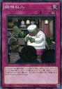 フルアヘッドで買える「遊戯王/第9期/SD31-JP038 臨時収入」の画像です。価格は20円になります。