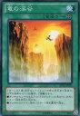 遊戯王/第8期/ストラクチャーデッキ−青眼龍轟臨−/SD25-JP023 竜の渓谷