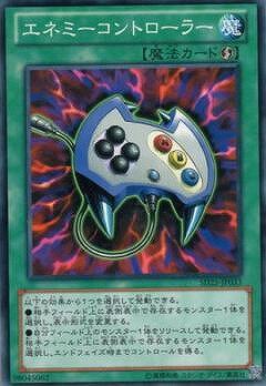 遊戯王/第8期/SD25-JP033 エネミーコントローラー