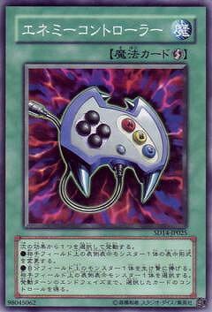 遊戯王/第5期/SD14-JP025 エネミーコントローラー