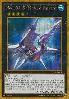 遊戯王 第9期 GP16-JP015 No.101 S・H・Ark Knight【ゴールドシークレットレア】画像