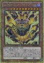 遊戯王 第9期 MB01-JP001 召喚神エクゾディア【ミ