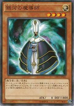 遊戯王/第9期/コレクターズパック−閃光の決闘者編−/CPF1-JP041 銀河の魔導師