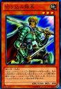 フルアヘッドで買える「遊戯王/第8期/ST13-JP019 切り込み隊長」の画像です。価格は30円になります。