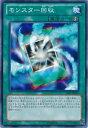 フルアヘッドで買える「遊戯王/第8期/15AY-JPA27 モンスター回収」の画像です。価格は20円になります。