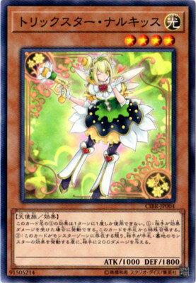 遊戯王 第10期 02弾 CIBR-JP004 トリックスター・ナルキッス画像