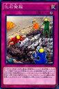 フルアヘッドで買える「遊戯王 第9期 SR04-JP032 化石発掘」の画像です。価格は20円になります。