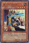 遊戯王 第5期 4弾 FOTB-JP015 墓守の司令官 R