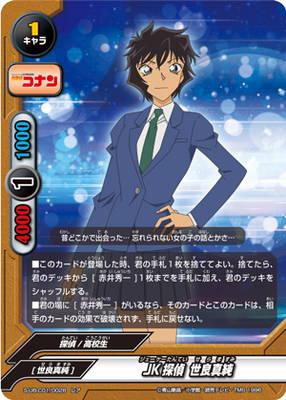 トレーディングカード・テレカ, トレーディングカード  S-UB-C01-0028 JK