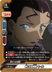 フューチャーカード バディファイト【パラレル】S-UB-C01-0045 晴らせぬ嫌疑 キール【上】 名探偵コナン