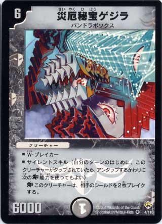 トレーディングカード・テレカ, トレーディングカード  DM-10 4 VR () 1