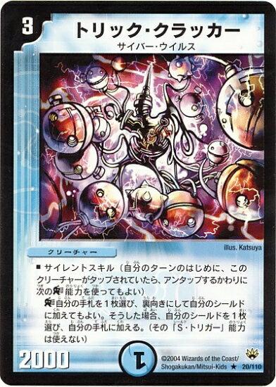 トレーディングカード・テレカ, トレーディングカード  DM-10 20 R () 1