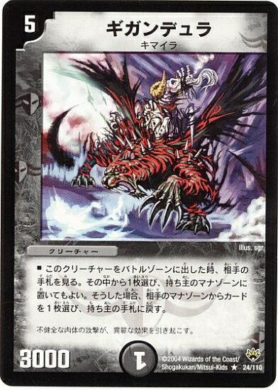 トレーディングカード・テレカ, トレーディングカード  DM-10 24 R () 1