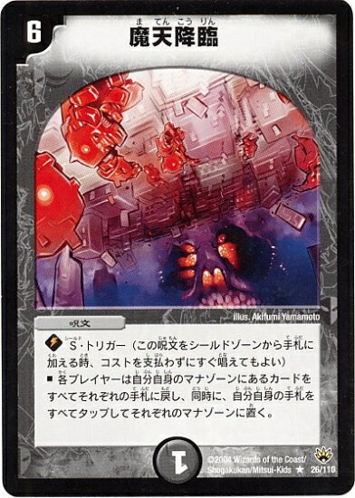 トレーディングカード・テレカ, トレーディングカード  DM-10 26 R () 1