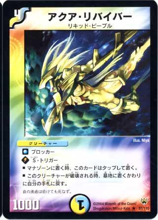 トレーディングカード・テレカ, トレーディングカード  DM-10 37 R () 1