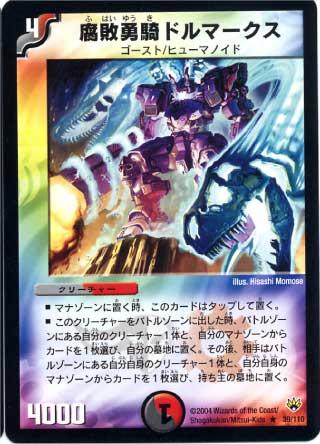 トレーディングカード・テレカ, トレーディングカード  DM-10 39 R () 1