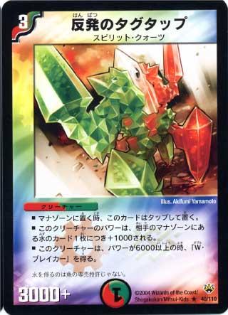 トレーディングカード・テレカ, トレーディングカード  DM-10 40 R () 1