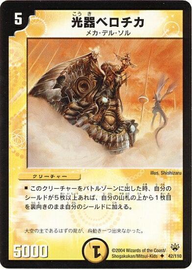 トレーディングカード・テレカ, トレーディングカード  DM-10 42 U () 1