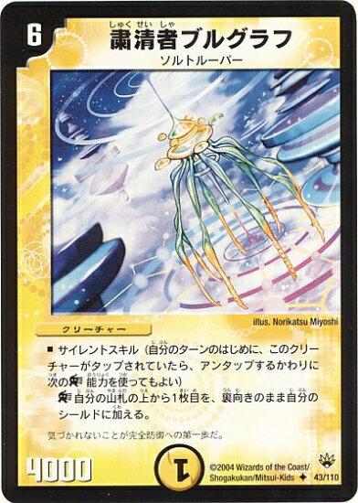 トレーディングカード・テレカ, トレーディングカード  DM-10 43 U () 1