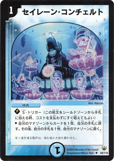 トレーディングカード・テレカ, トレーディングカード  DM-10 48 U () 1