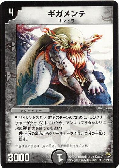 トレーディングカード・テレカ, トレーディングカード  DM-10 51 U () 1