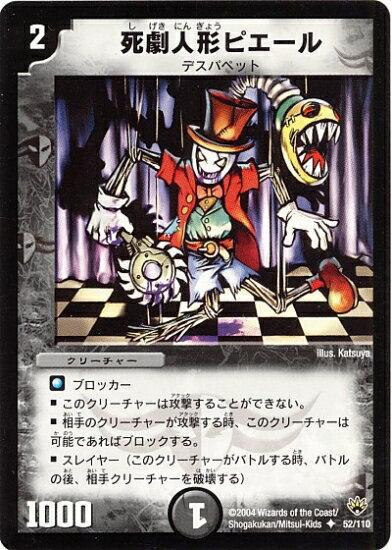 トレーディングカード・テレカ, トレーディングカード  DM-10 52 U () 1