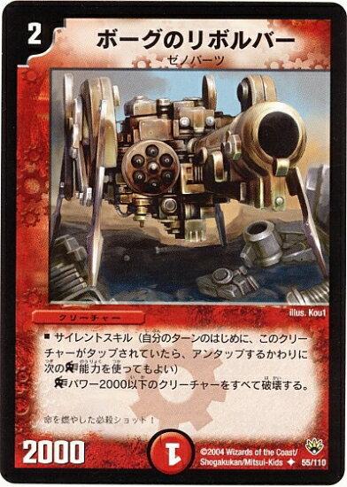 トレーディングカード・テレカ, トレーディングカード  DM-10 55 U () 1