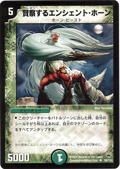 トレーディングカード・テレカ, トレーディングカード  DM-10 58 U () 1
