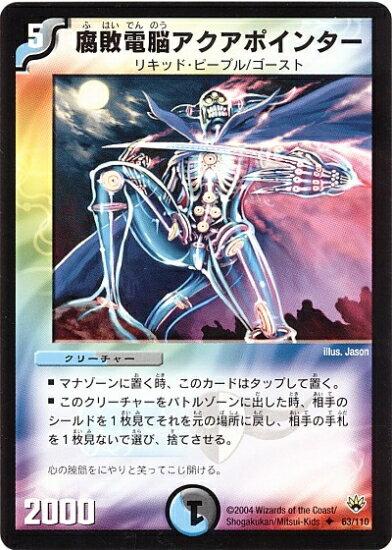 トレーディングカード・テレカ, トレーディングカード  DM-10 63 U () 1